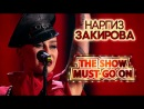 Голос. 2 сезон. Наргиз Закирова - The Show Must Go On. Финал. Выпуск 17